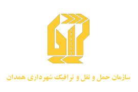 سازمان حمل و نقل و ترافیک همدان
